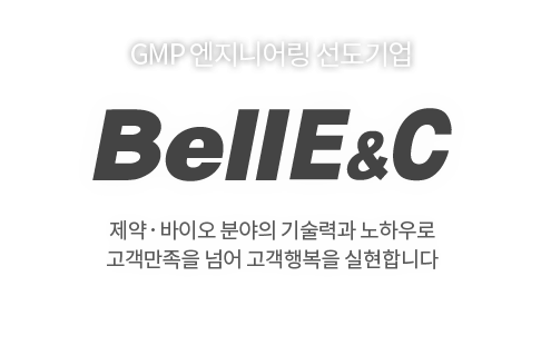 GMP 엔지니어링 선도 기업 Bell Engineering Consruction